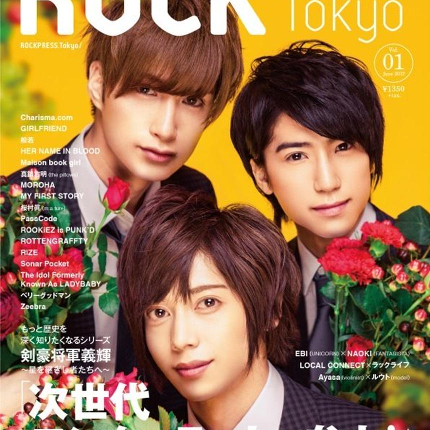 ROCK PRESS Tokyo Vol.1【本誌】