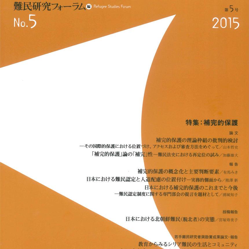 難民研究ジャーナル第5号(割引価格)