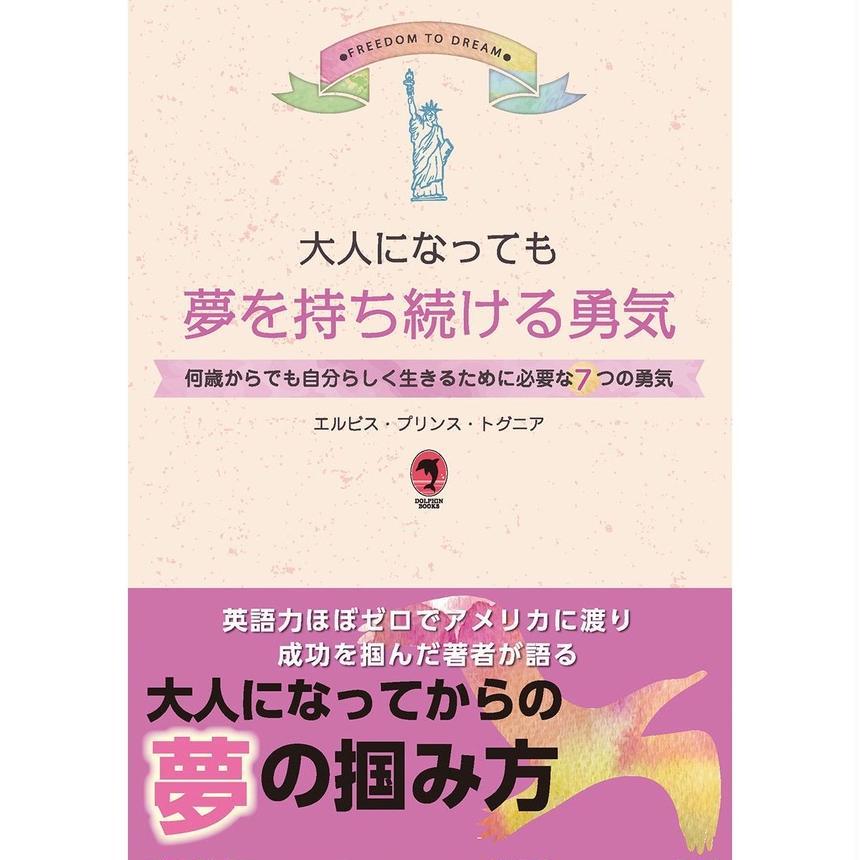 【書籍】大人になっても夢を持ち続ける勇気
