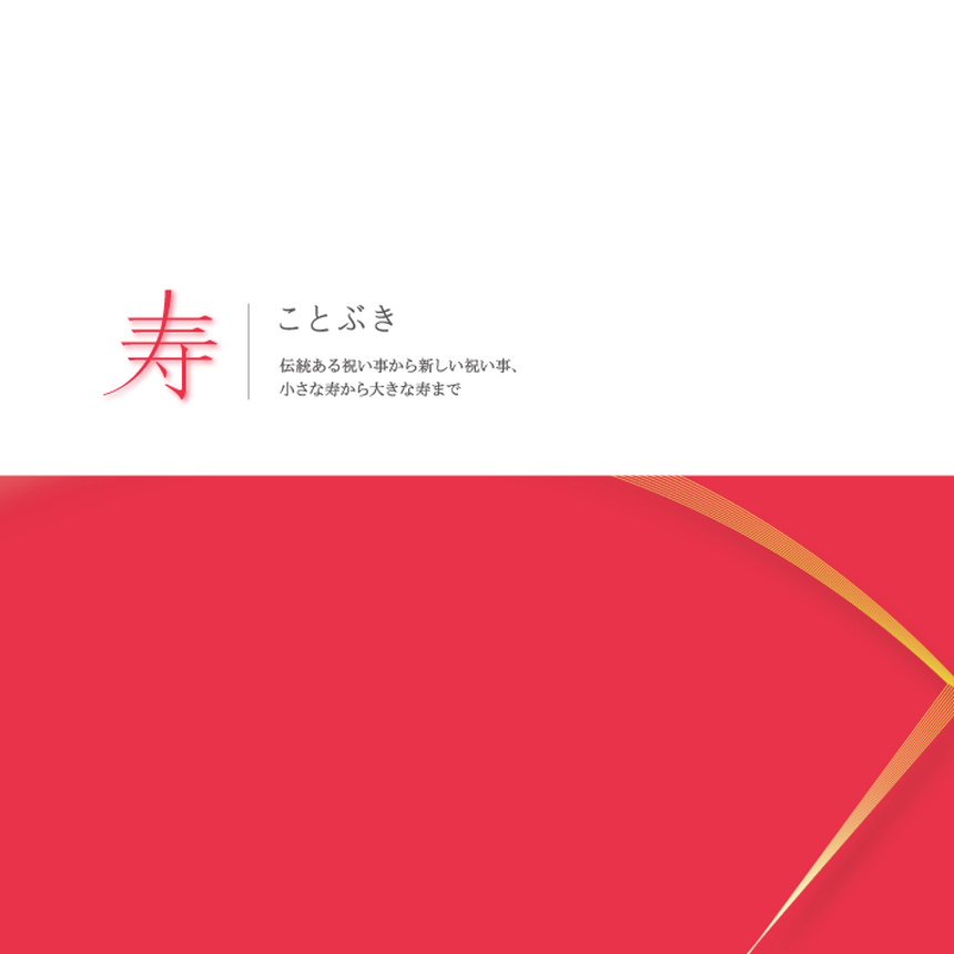exhibition vol.2「寿」作品図録