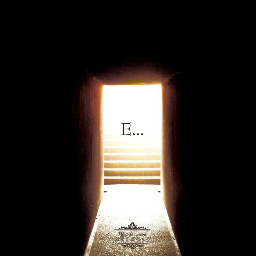 君と僕、ときどきメランコリック / 「E...」