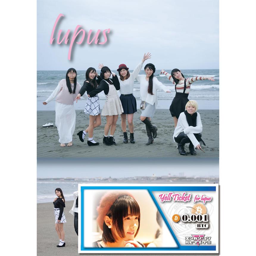 演歌女子ルピナス組写真集「lupus」 (付録:Yell Ticket 遠矢るい ver)