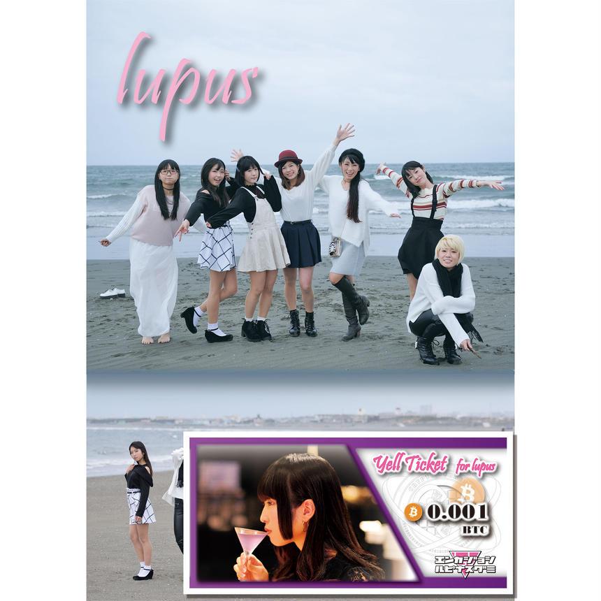 演歌女子ルピナス組写真集「lupus」 (付録:Yell Ticket 結城栞里 ver)