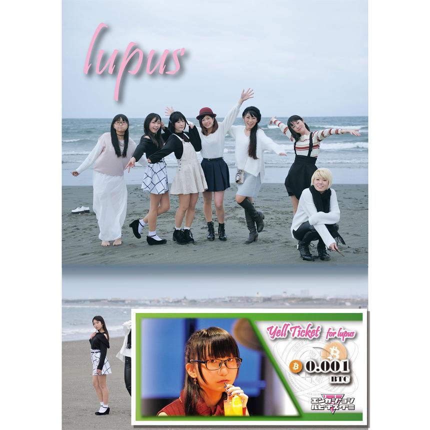 演歌女子ルピナス組写真集「lupus」 (付録:Yell Ticket 益田えみ ver)