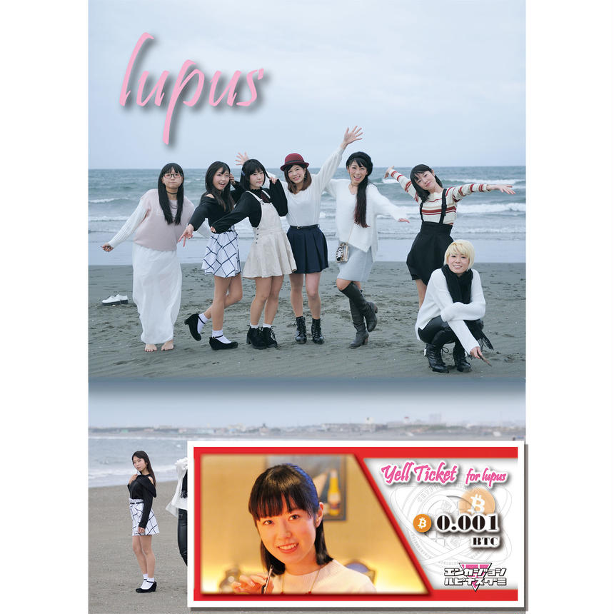 演歌女子ルピナス組写真集「lupus」 (付録:Yell Ticket 永井杏樹 ver)