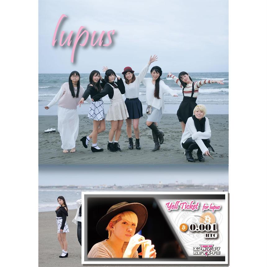 演歌女子ルピナス組写真集「lupus」 (付録:Yell Ticket 三波蓮 ver)