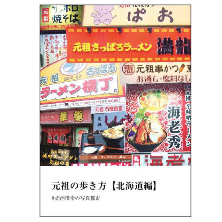 元祖の歩き方【北海道編】