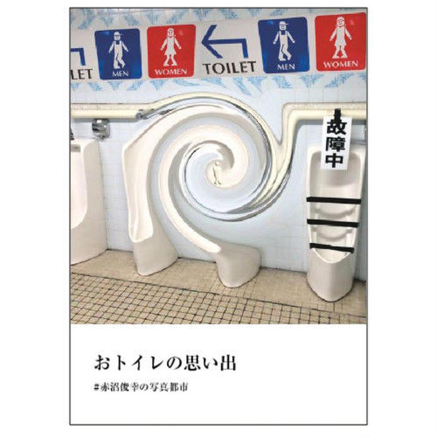 おトイレの思い出
