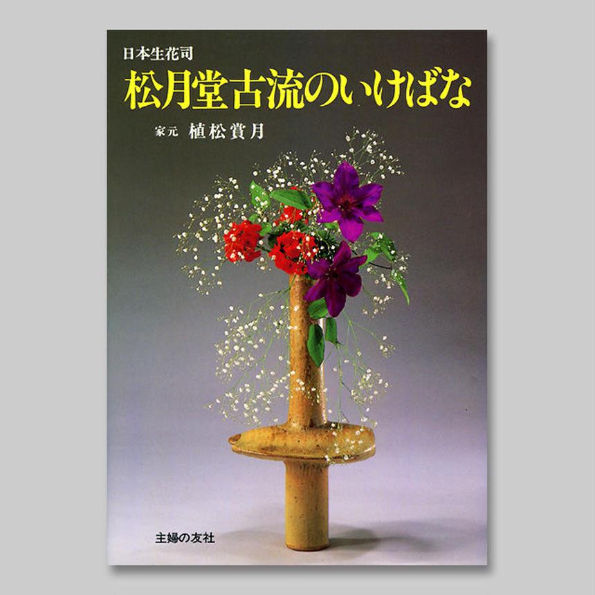 日本生花司 松月堂古流のいけばな