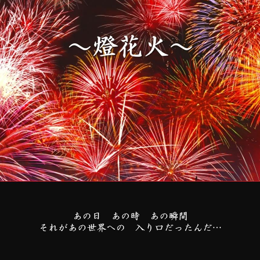 ~燈花火~  畠中未季 :(小説 327ページ)
