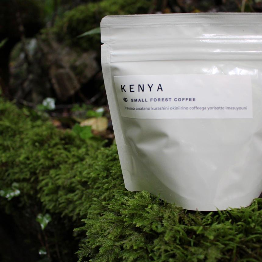 KENYA (ケニア) 200g