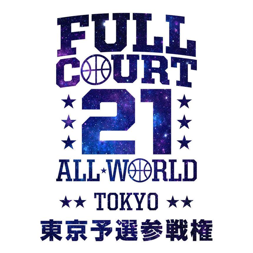 FULL COURT 21 ALL*WORLD  2018 東京予選参戦権 & オリジナルユニフォーム