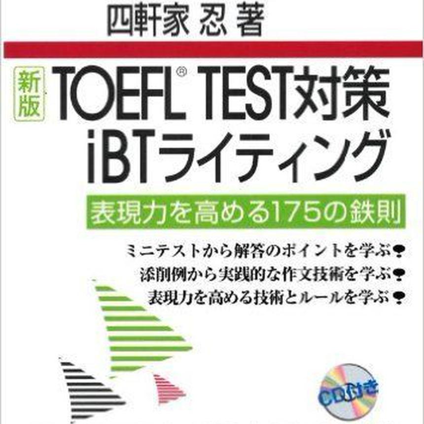 「著者と一緒に書いて、ハイスコアの答案を体感する」TOEFL Writing ワークショップ