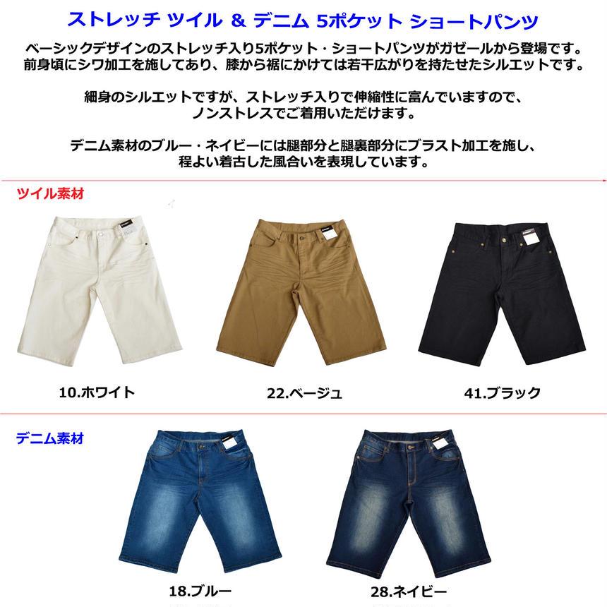 PANASPUR ストレッチ ツイル & デニム 5ポケット ショートパンツ ( 7253-900 )