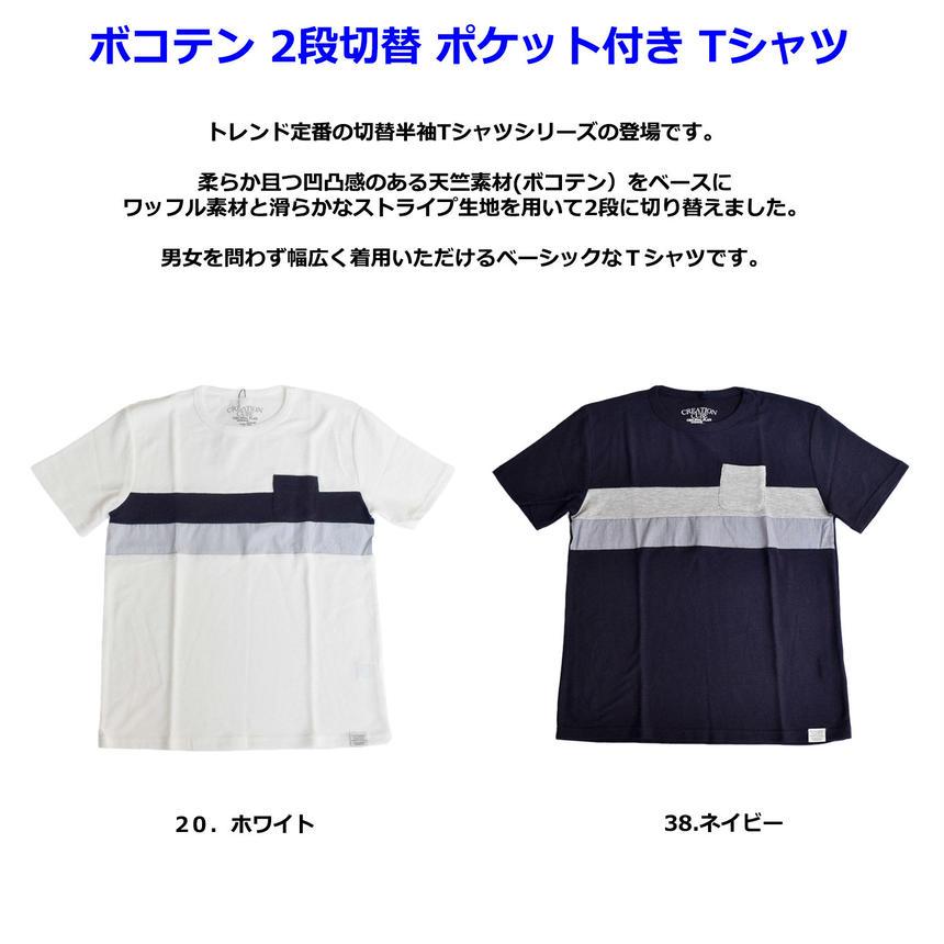 CREATION CUBE ボコテン 2段切替 ポケット付き Tシャツ ( 7403-259 )