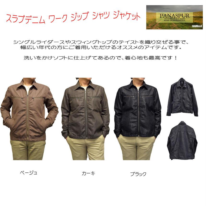 PANASPUR スラブデニム ワーク ジップ シャツ ジャケット ( 7342-809 )