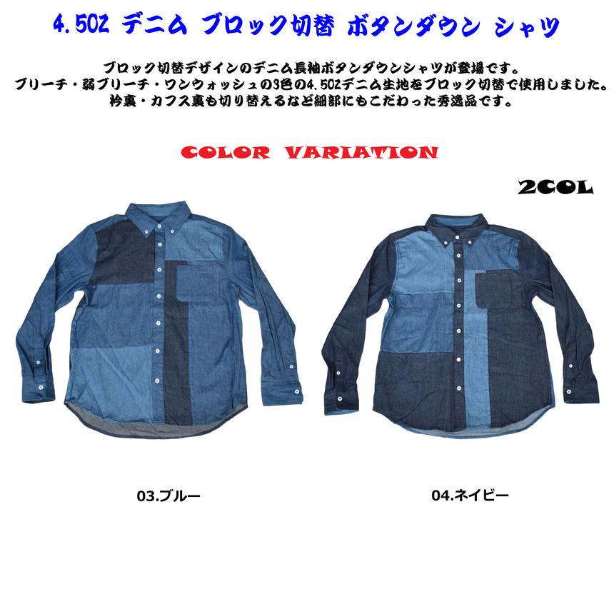 PANASPUR 4.5OZ デニム ブロック切替 ボタンダウン シャツ 7341-803