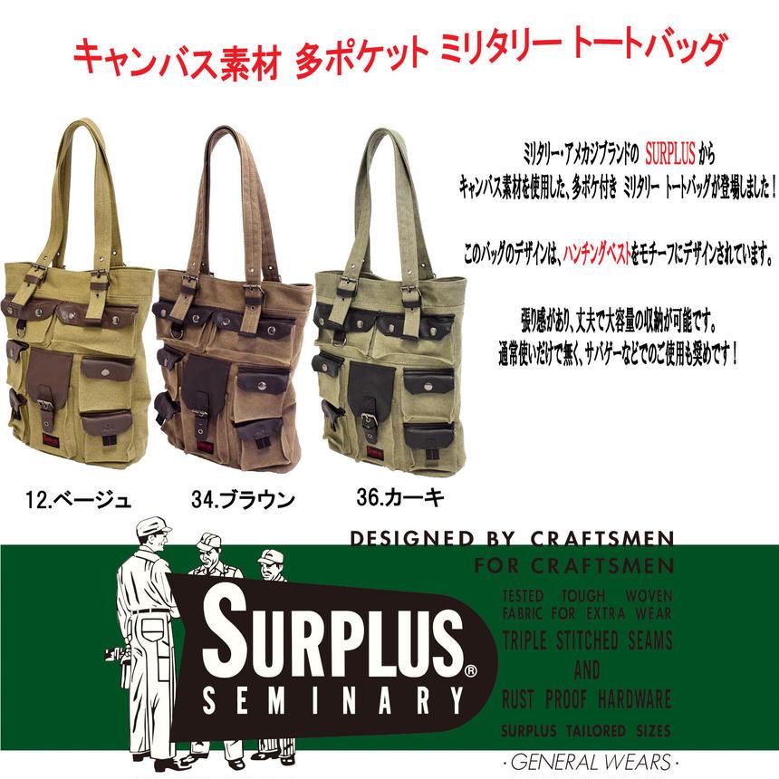 SURPLUS キャンバス素材 多ポケット ミリタリー トートバッグ ( 7652-708 )