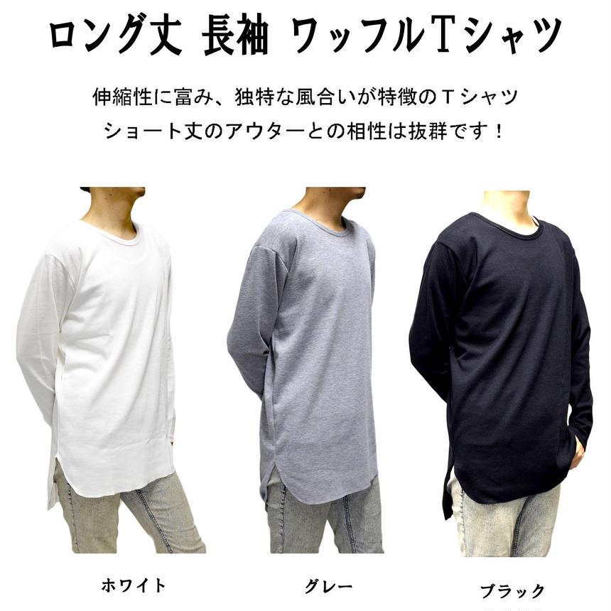 AMORTE ロング丈 長袖 ワッフル Tシャツ( 7401-107 )