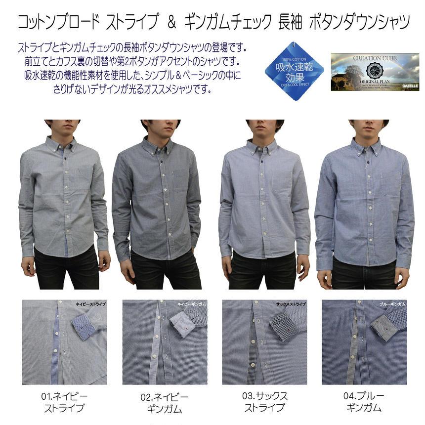 CREATION CUBE コットンブロード ストライプ & ギンガムチェック 長袖 ボタンダウンシャツ ( 7342-705 )