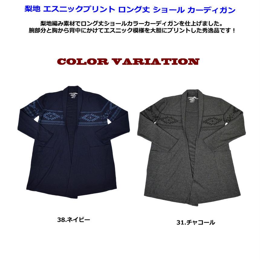 CREATION CUBE 梨地 エスニックプリント ロング丈 ショール カーディガン ( 7401-225 )