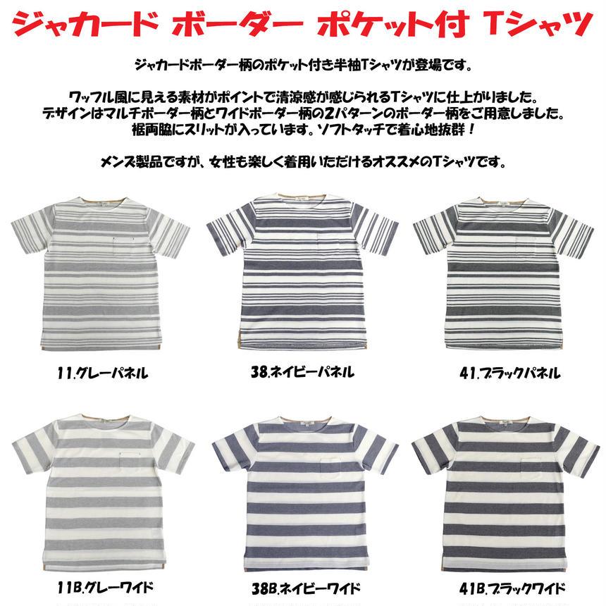 OILCAKE ジャカード ボーダー ポケット付 Tシャツ ( 7703-708 )