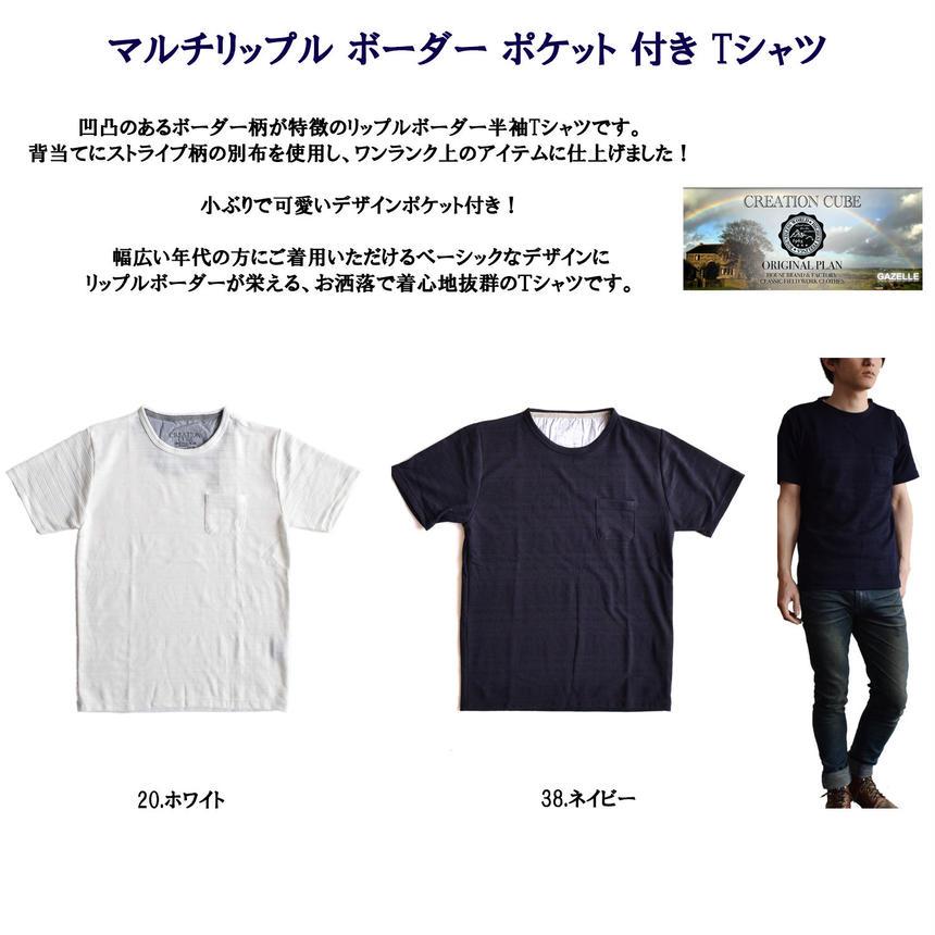 CREATION CUBE マルチリップル ボーダー ポケット 付き Tシャツ ( 7403-205 )