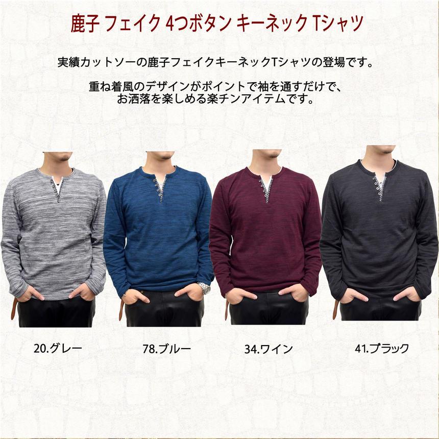 AMORTE 鹿子 フェイク 4つボタン キーネック Tシャツ ( 7402-108 )