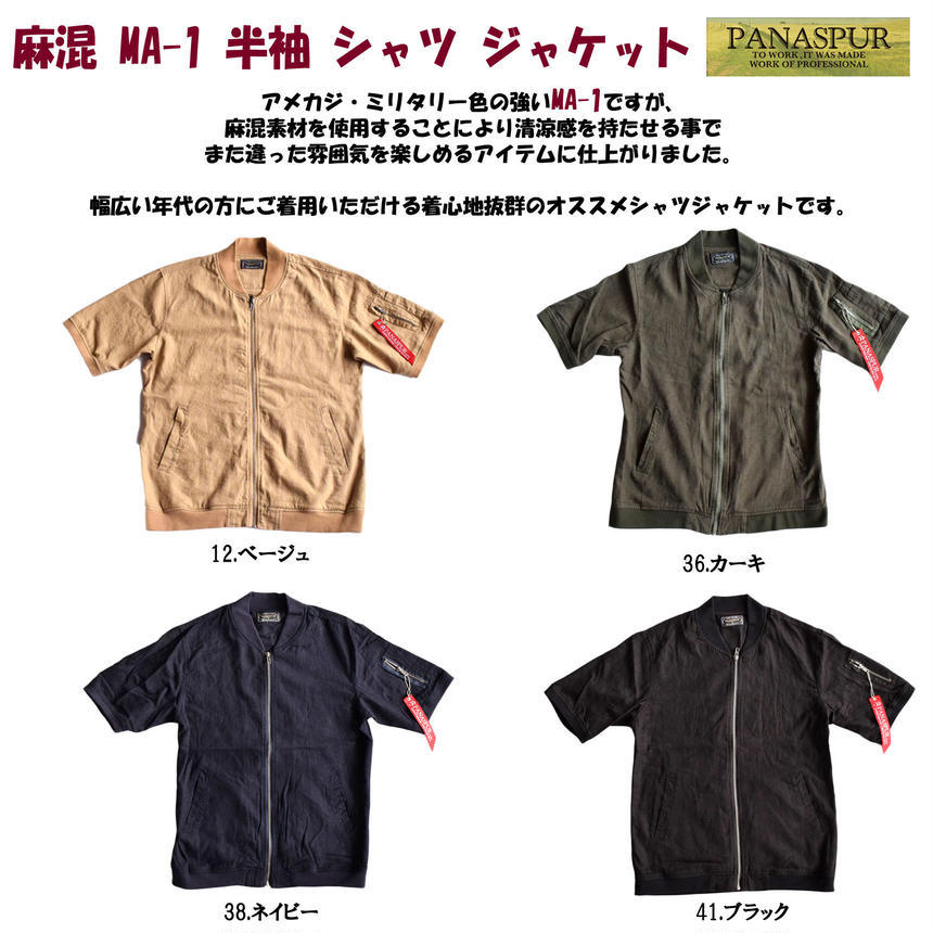 PANASPUR 麻混 MA-1 半袖 シャツ ジャケット ( 7343-810 )