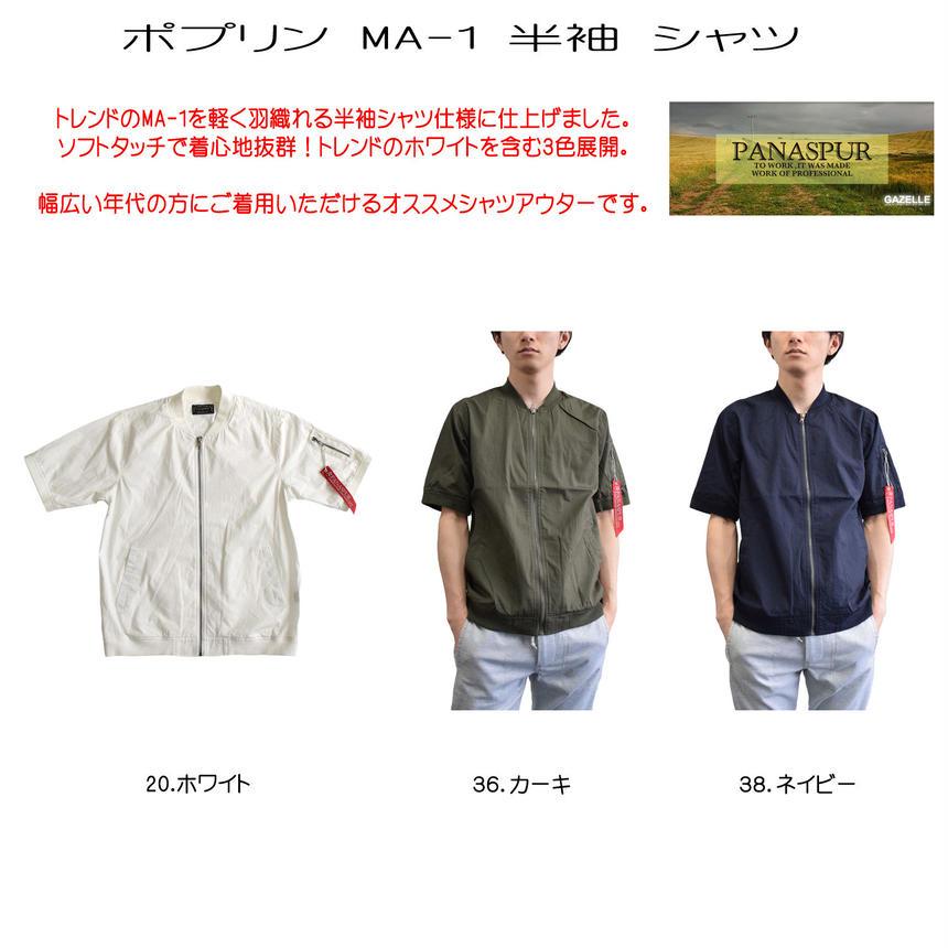 PANASPUR ポプリン MA-1 半袖 シャツ ( 7343-819 )
