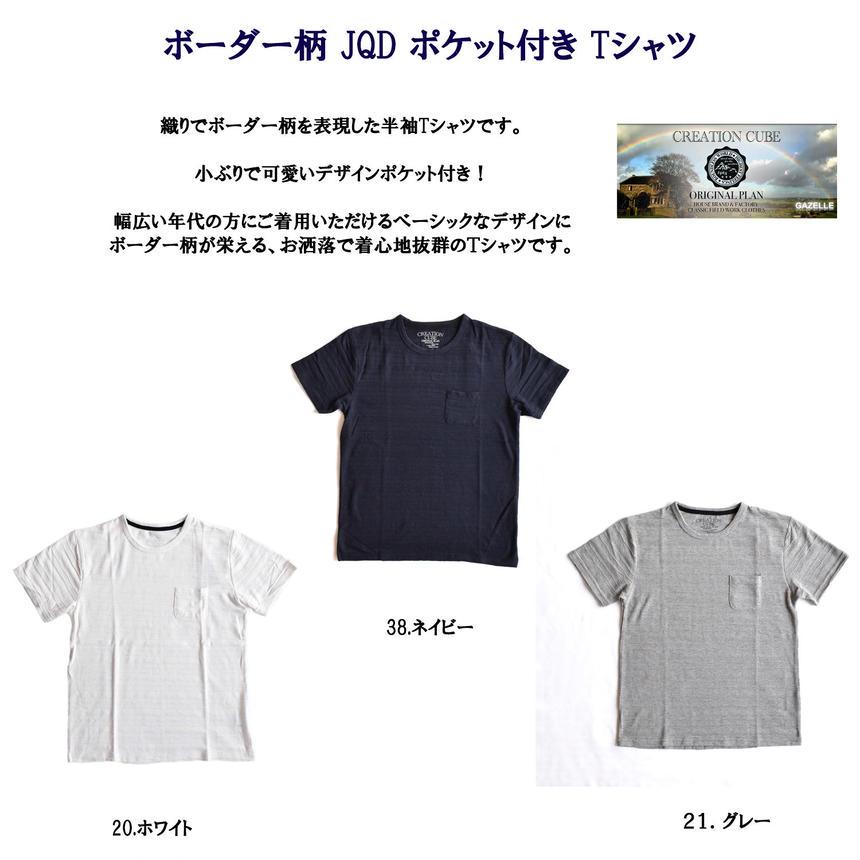 CREATION CUBE ボーダー柄 JQD ポケット付き Tシャツ ( 7403-203 )