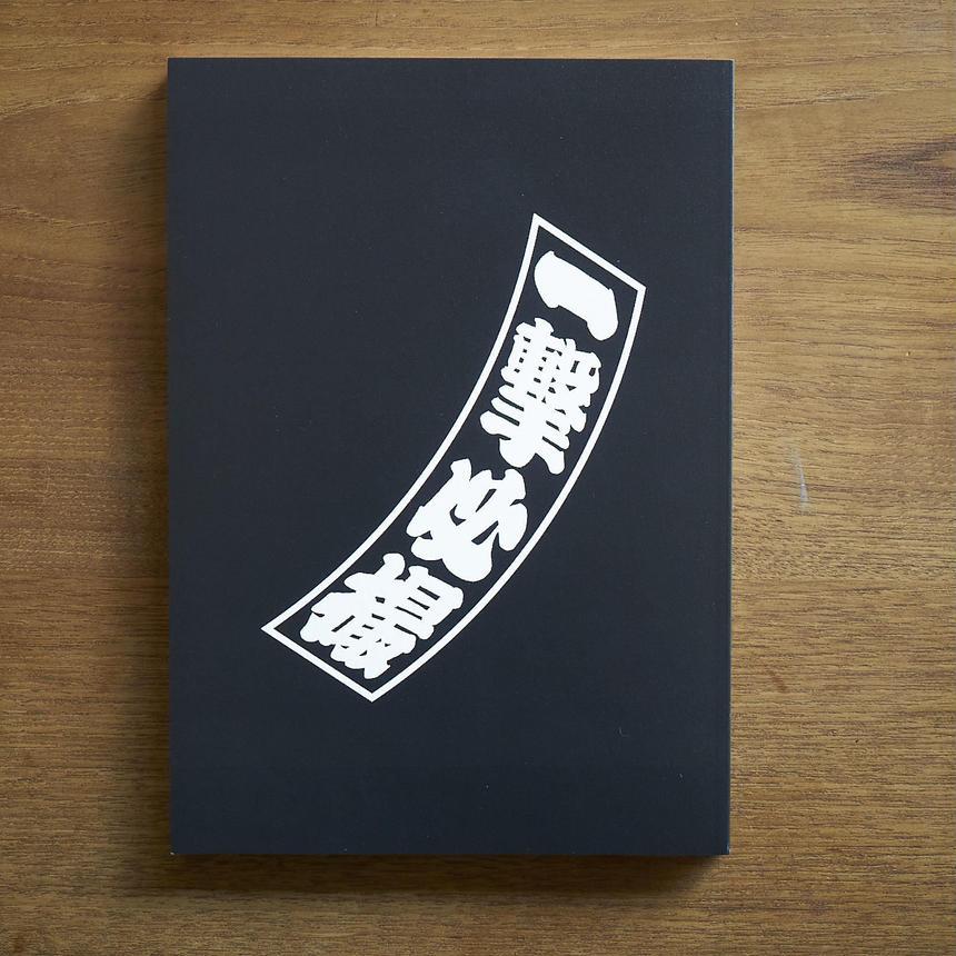 <新刊発売記念価格>鈴木心写真館のあゆみ<毎日曜締め切り、月曜発送!>
