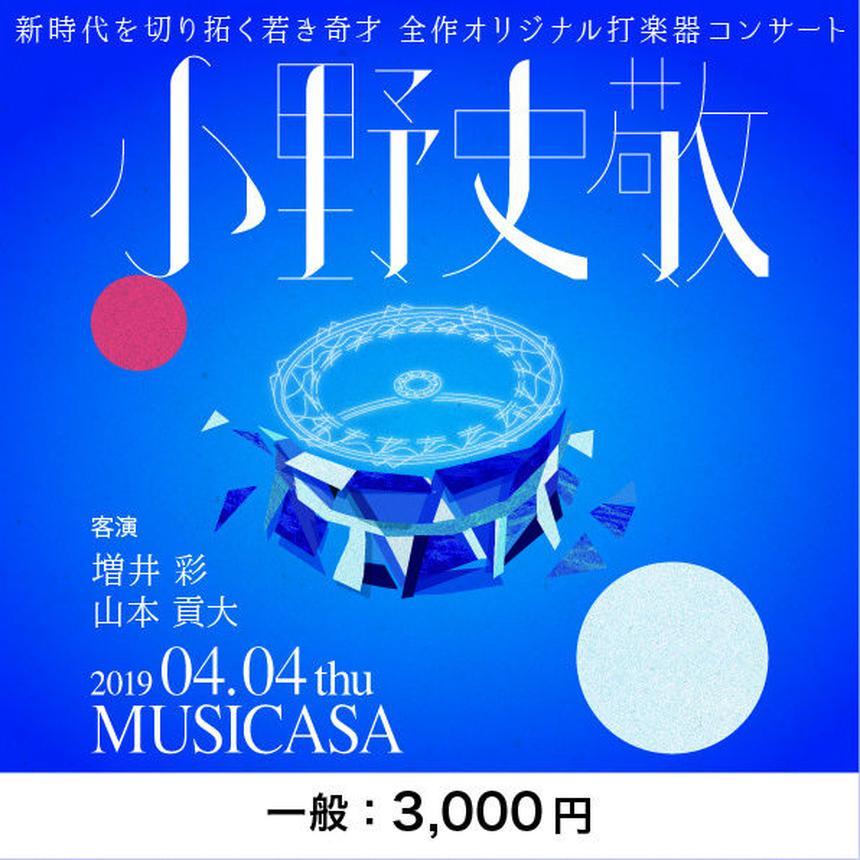 【一般】 入場券 〜小野史敬 ソロ・エキシビション〜