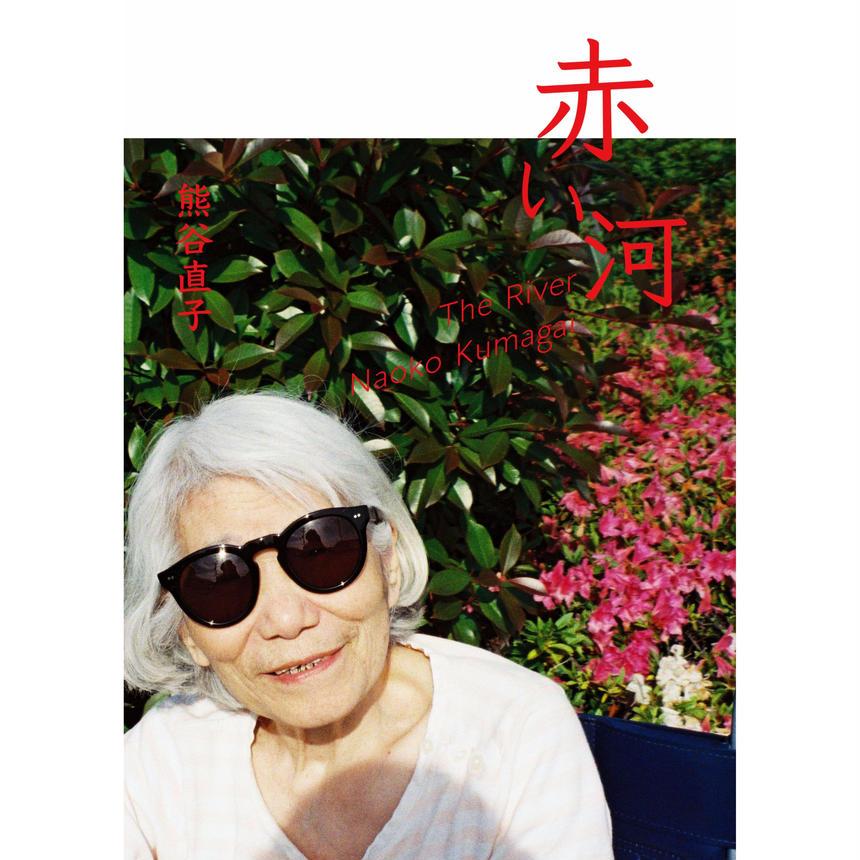 熊谷直子写真集「赤い河」(TISSUE PAPERS 01)