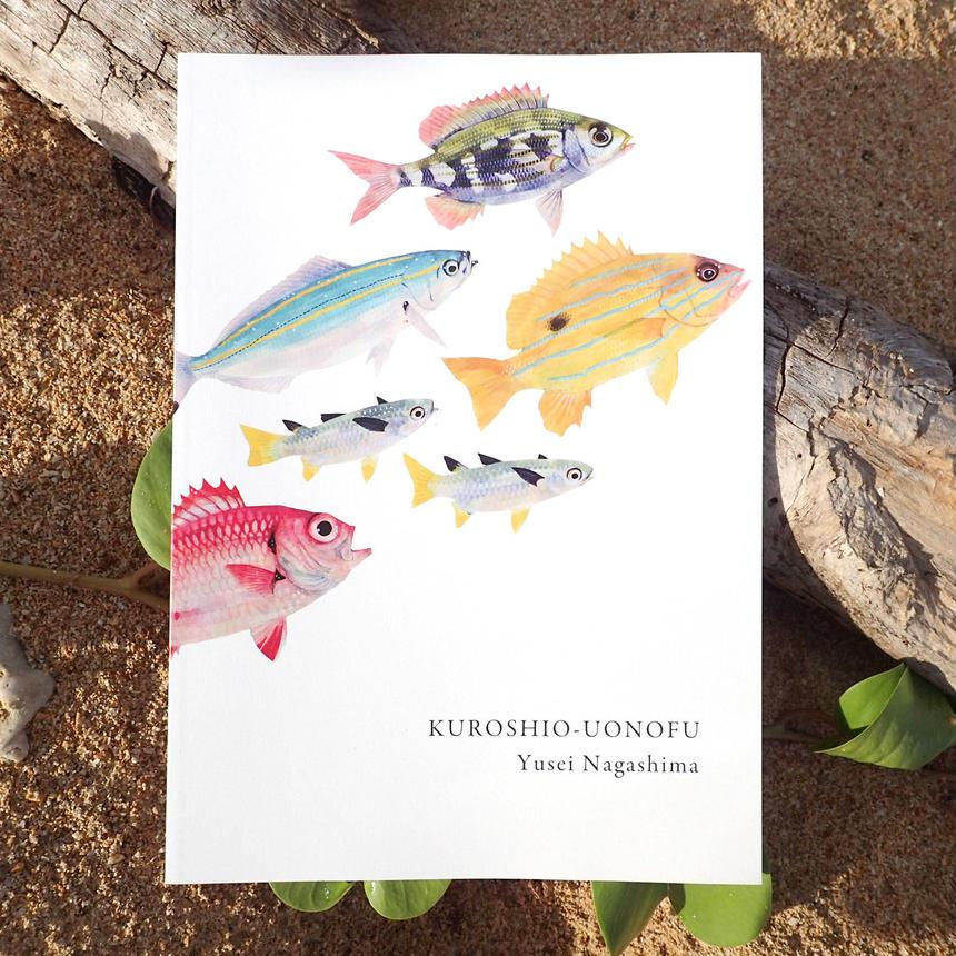 ブックレット『黒潮魚の譜』