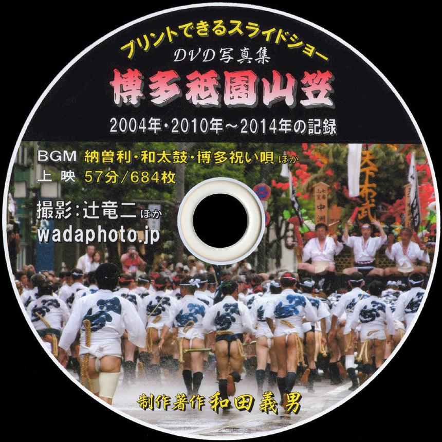 【06a】 DVD写真集「博多祇園山笠」(スライドショー形式)/改訂増補版