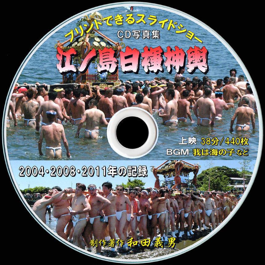 【26】CD写真集「江ノ島白褌神輿」(スライドショー形式)
