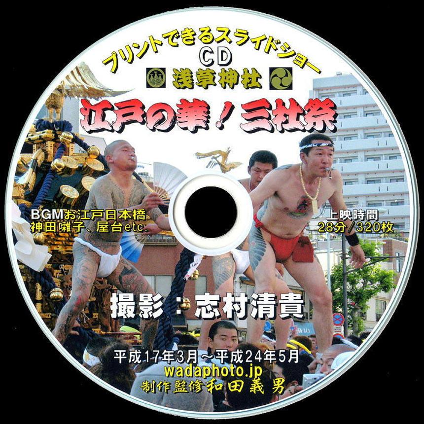 【12】 CD写真集「江戸の華!三社祭」(スライドショー形式)