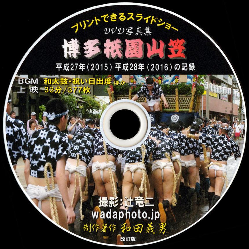 【06b】 DVD写真集「博多祇園山笠2015-16」(スライドショー形式)/改訂