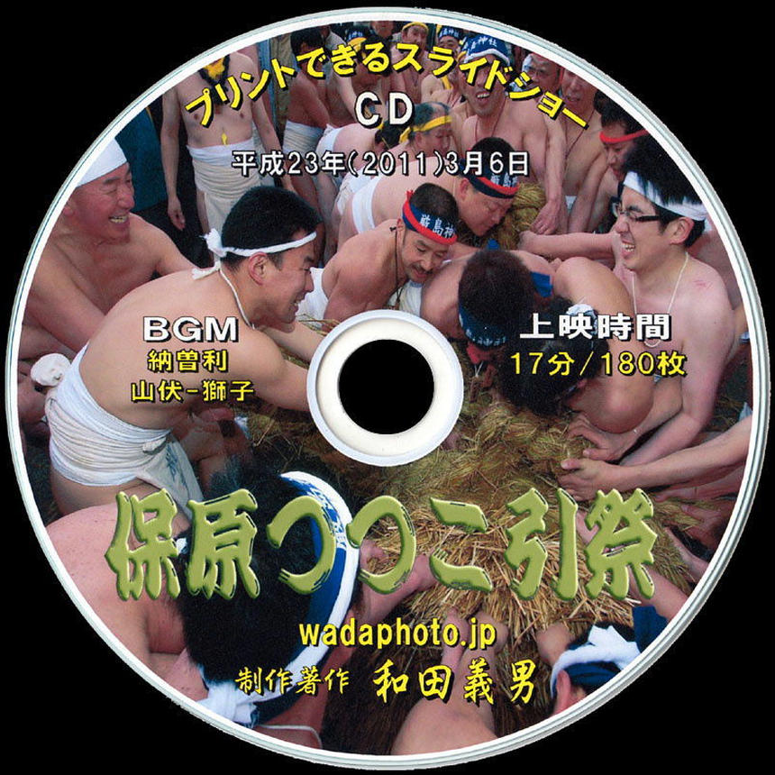 【24】 CD写真集「保原つつこ引祭」(スライドショー形式)