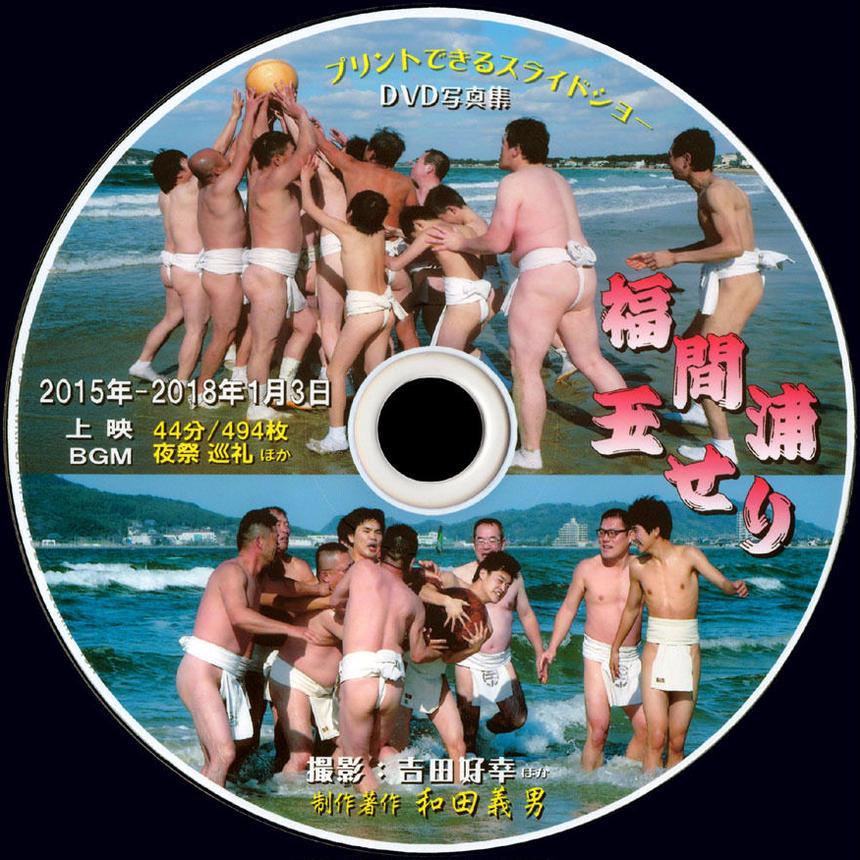 【54】DVD写真集 「福間浦玉せり」(スライドショー形式)