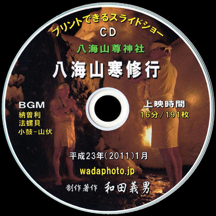 【22】 CD写真集「八海山寒修行」(スライドショー形式)