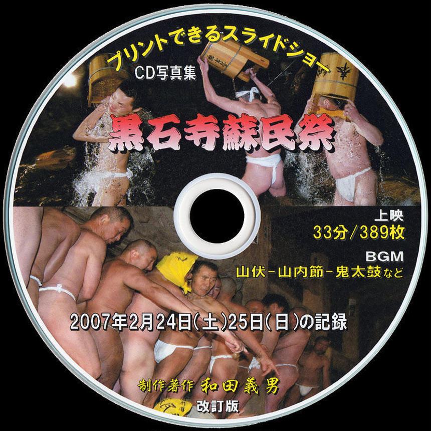【03】 CD写真集「黒石寺蘇民祭」(スライドショー形式)