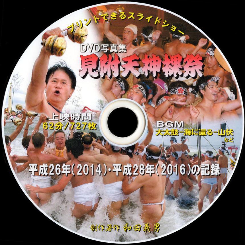 【14c】 DVD写真集「見附天神裸祭2014・2016年版」(スライドショー形式)