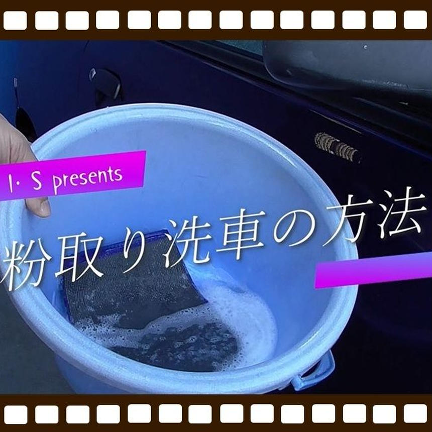 【動画版】鉄粉取り洗車の方法