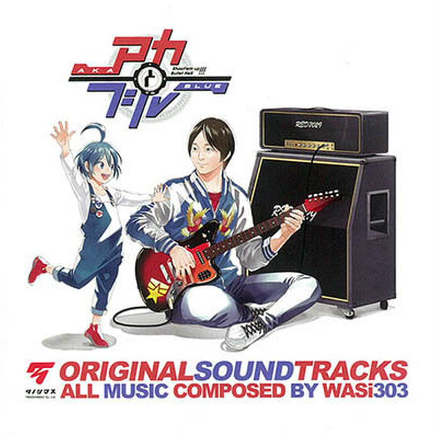アカとブルーオリジナルサウンドトラック