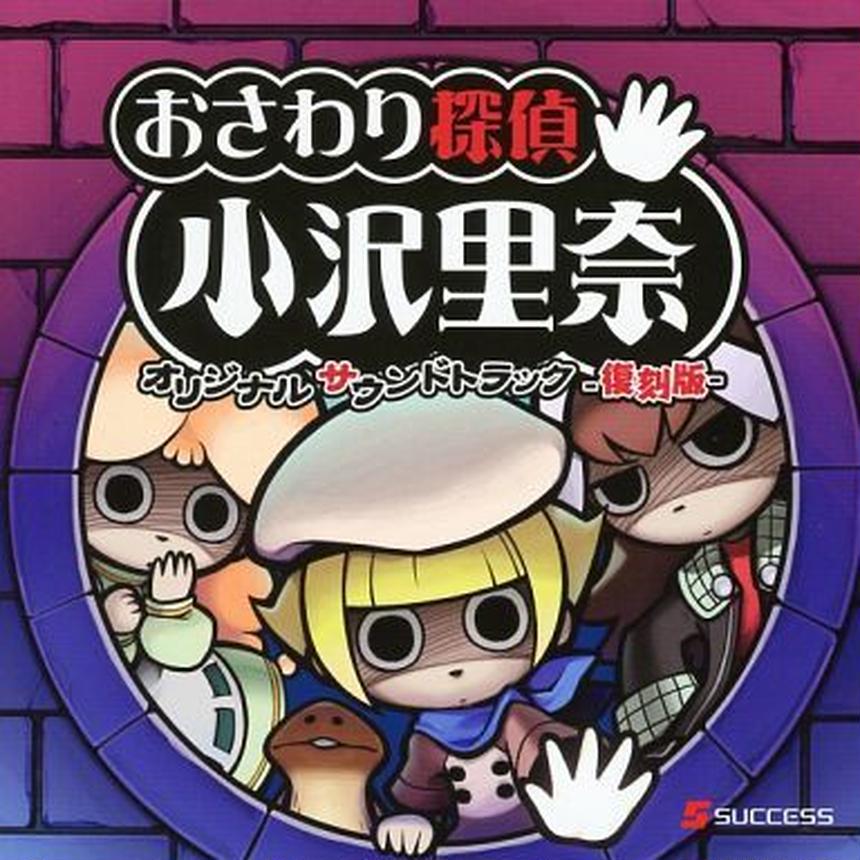 おさわり探偵 小沢里奈 オリジナルサウンドトラック -復刻版-