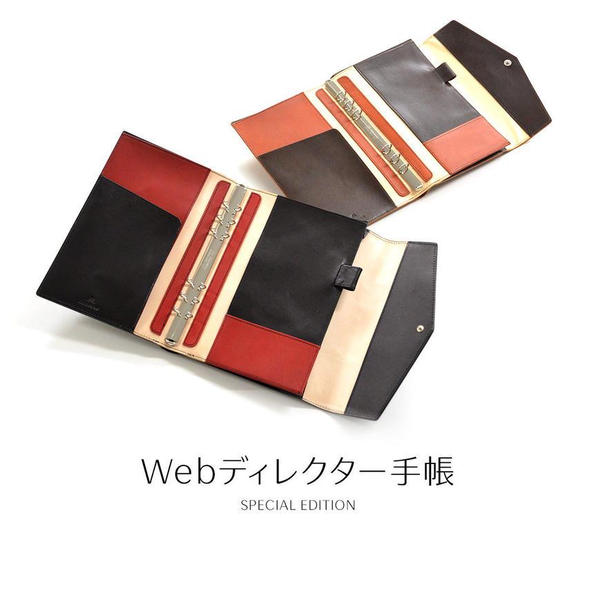 Webディレクター手帳 - SPECIAL EDITION -