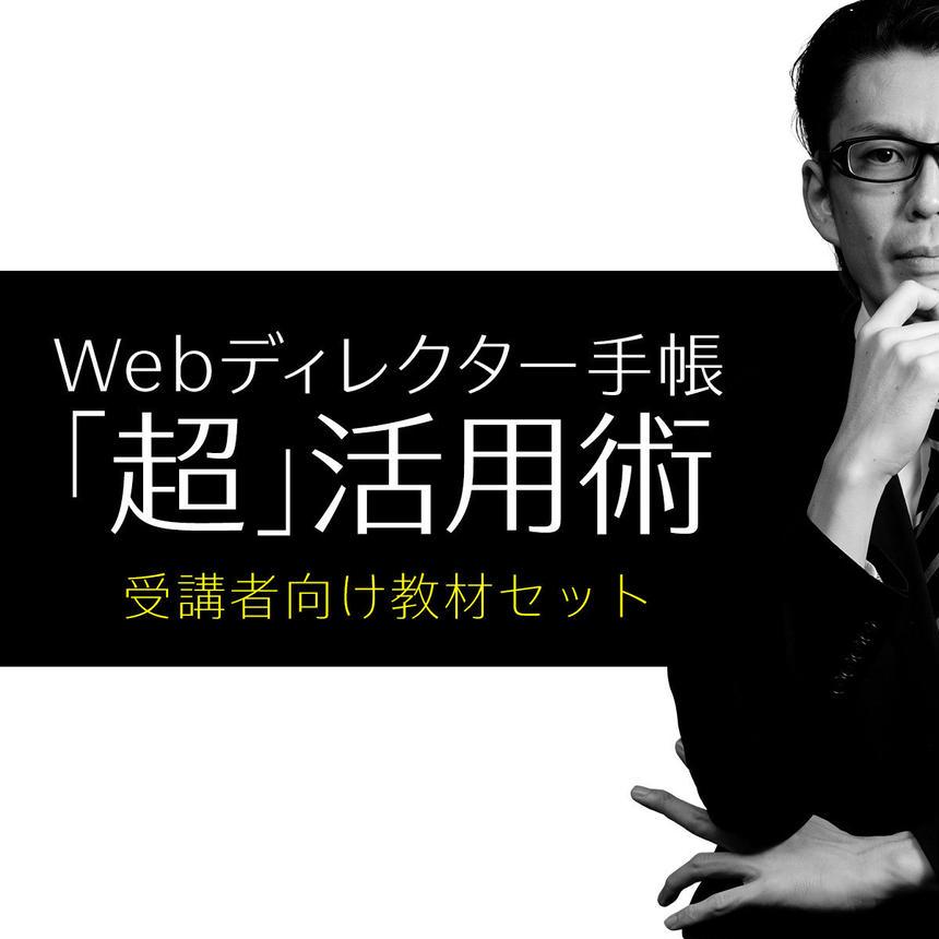 【ライブ配信セミナー】受講者向け教材セット