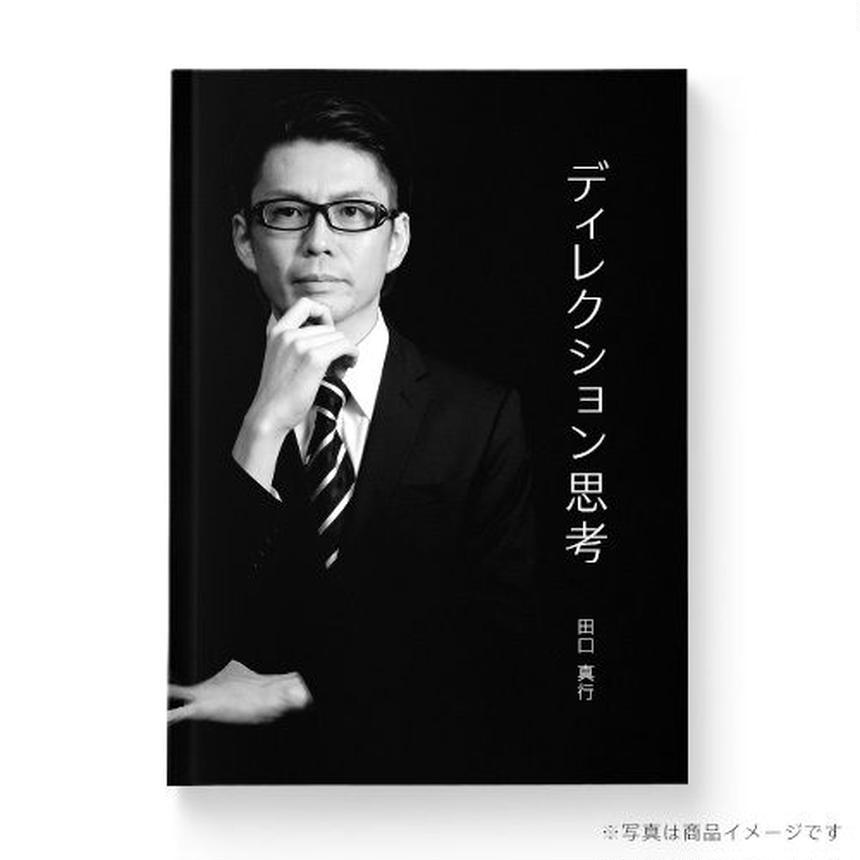 【予約販売】ディレクション思考(著者:田口 真行)